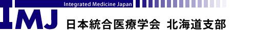 日本統合医療学会北海道支部
