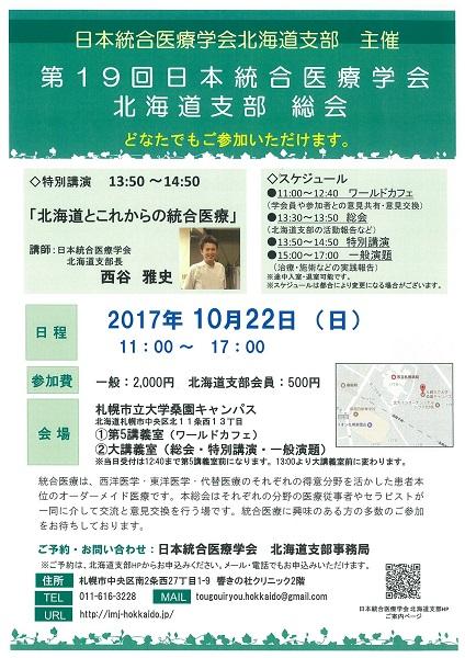 2017_leaflet2