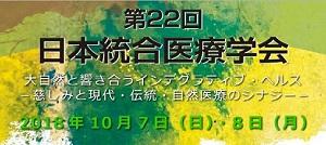 第22回日本統合医療学会学術大会