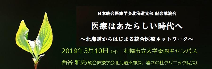 3月10日 記念講演会