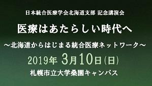 日本統合医療学会北海道支部記念講演会