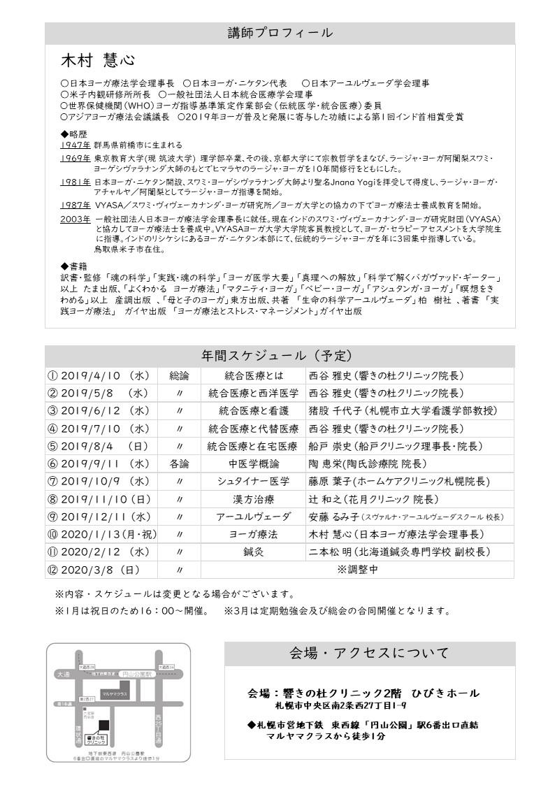 第十回定期勉強会フライヤー(裏)