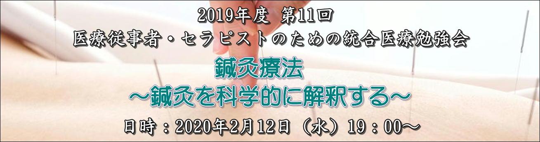 統合医療学会北海道支部定期勉強会