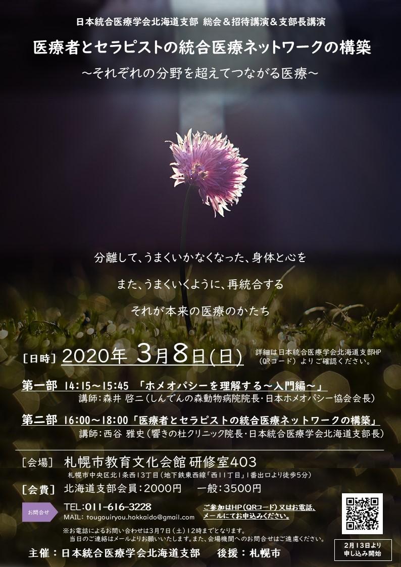 3月総会&定期勉強会(表)