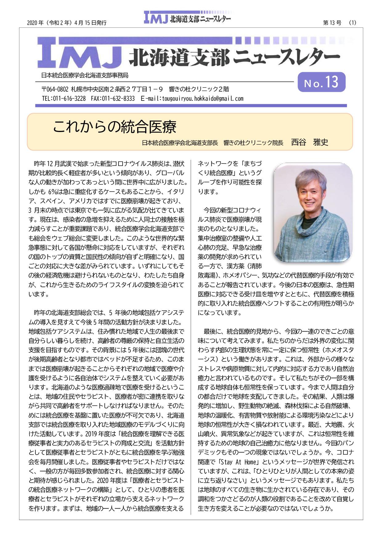 ニュースレター_13号_001