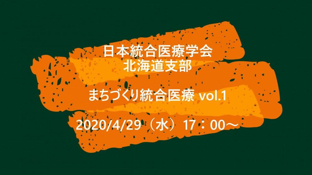 20200429:まちづくり統合医療vol.1_録画トップ